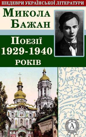 Поезії 1929-1940 років