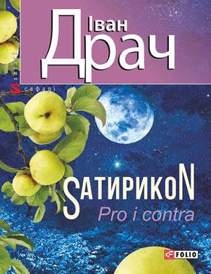 SатирикоN (Pro i contra)