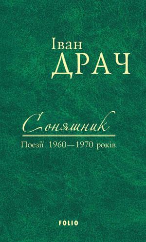 Соняшник. Поезії 1960–1970 років