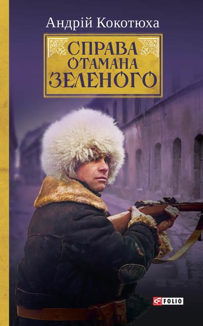 Справа Отамана Зеленого. Українські хроніки 1919 року