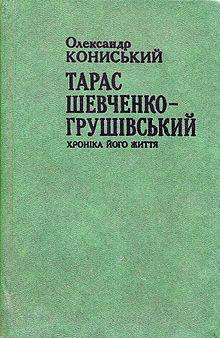 Тарас Шевченко-Грушівський: Хроніка його життя