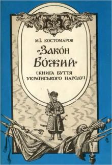 Книги битія українського народу