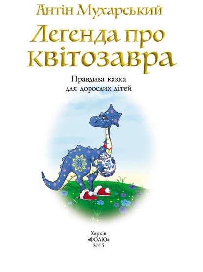 Легенда про квітозавра. Правдива казка для дорослих дітей