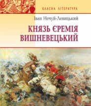 Князь Єремія Вишневецький