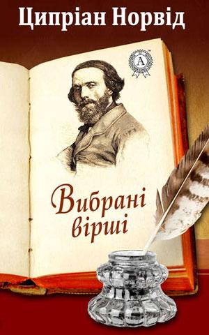Ципріан Норвід. Вибрані вірші
