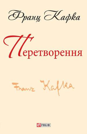 Франц Кафка. Перетворення (збірник)