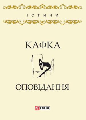 Франц Кафка. Оповідання