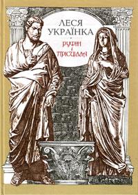 Руфін і Прісцілла