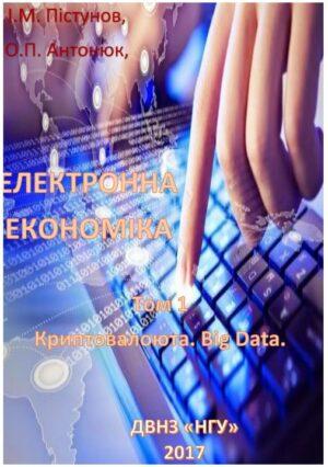 Обкладинка ЕЛЕКТРОННА ЕКОНОМІКА Том. 1 Криптовалюта. Big Data