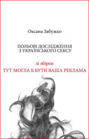 Обкладинка Польові дослідження з українського сексу