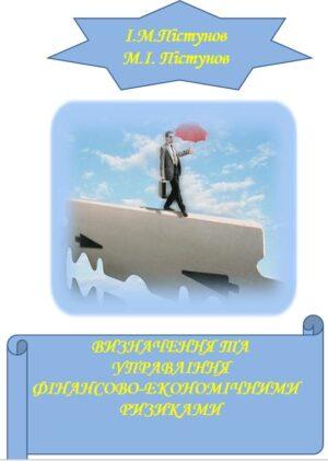 Обкладинка ВИЗНАЧЕННЯ ТА УПРАВЛІННЯ  ФІНАНСОВО-ЕКОНОМІЧНИМИ РИЗИКАМИ