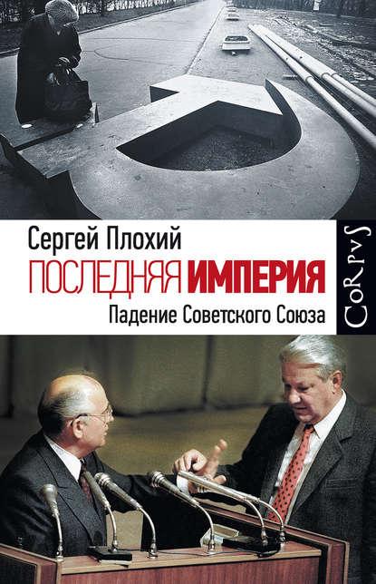 Обкладинка Последняя империя. Падение Советского Союза