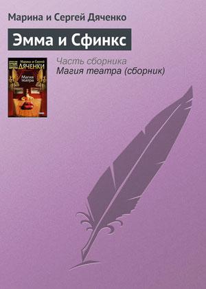 Обкладинка Эмма и Cфинкс