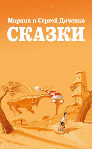 Обкладинка Сказки (сборник)