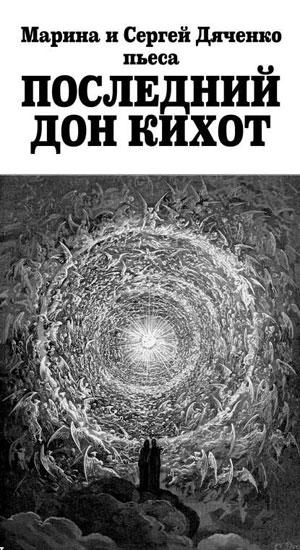 Обкладинка Последний Дон Кихот