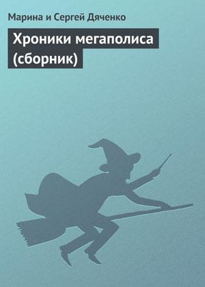 Обкладинка Хроники мегаполиса (сборник)