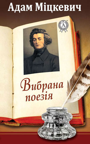 Обкладинка Адам Міцкевич. Вибрана поезія