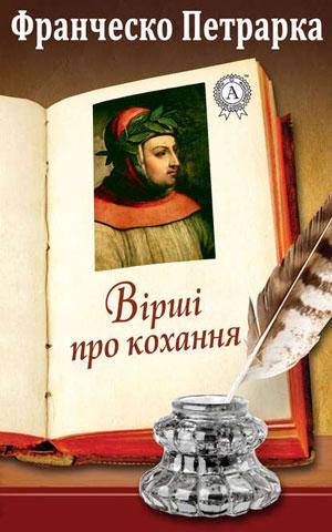 Обкладинка Франческо Петрарка. Вірші про кохання