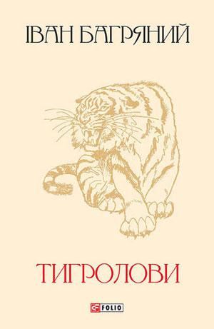 Обкладинка Тигролови