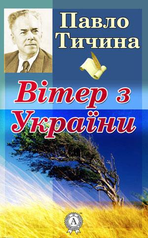 Обкладинка Вітер з України