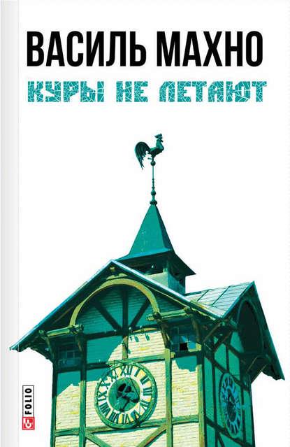 Обкладинка Куры не летают (сборник)