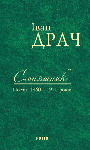Обкладинка Соняшник. Поезії 1960–1970 років