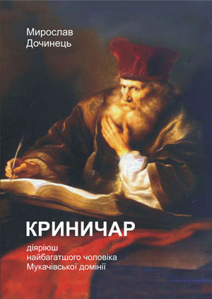 Обкладинка Криничар