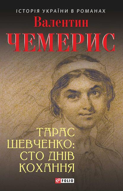 Обкладинка Тарас Шевченко: сто днів кохання