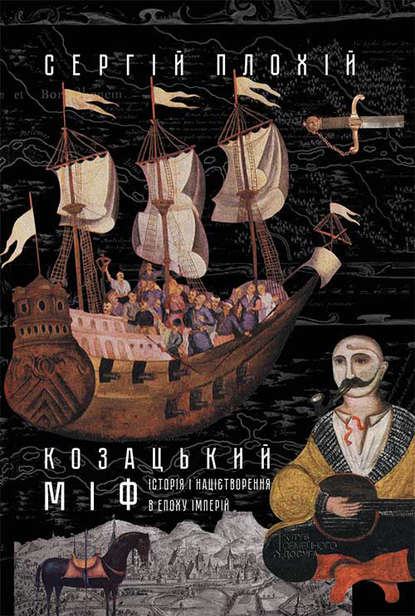 Обкладинка Козацький міф