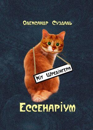 Обкладинка Ессенаріум