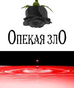 Обкладинка Опекая зло