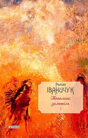 Обкладинка Тополина заметіль: зібрання новел та оповідань 1954–1975