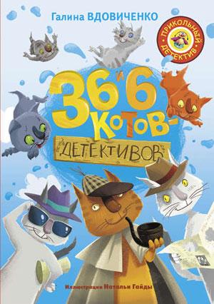 Обкладинка 36 и 6 котов-детективов