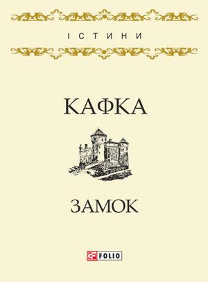 Обкладинка Замок