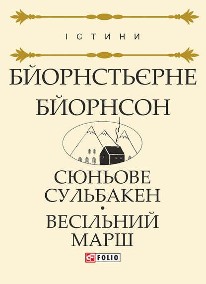 Обкладинка Сюньове Сульбакен. Весільний марш