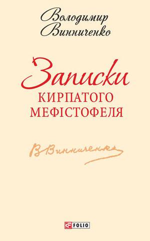 Обкладинка Записки Кирпатого Мефістофеля