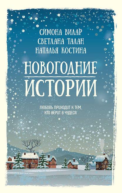 Обкладинка Новогодние истории