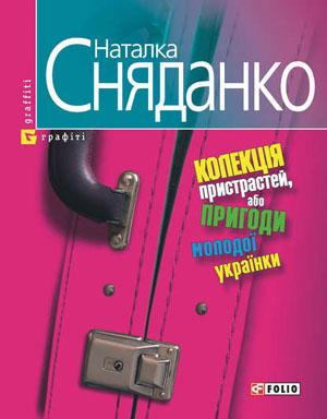 Обкладинка Колекцiя пристрастей, або Пригоди молодої українки
