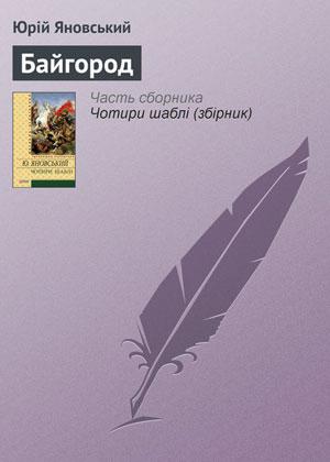 Обкладинка Байгород