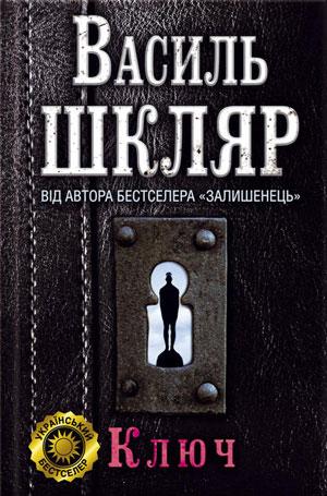 Обкладинка Ключ