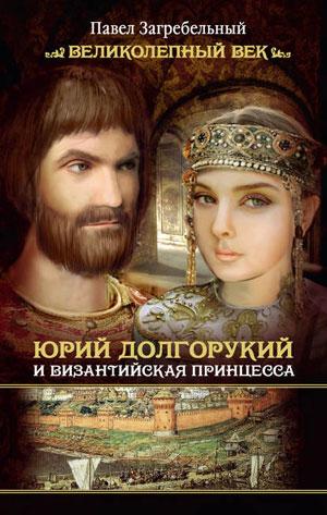 Обкладинка Юрий Долгорукий и византийская принцесса