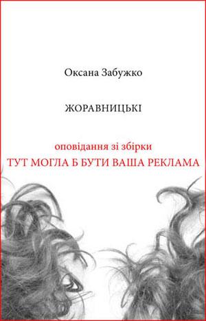 Обкладинка Жоравницькі