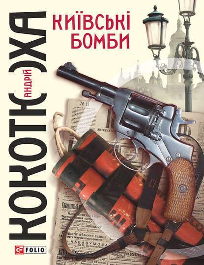 Обкладинка Київські бомби