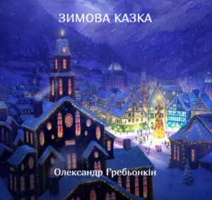 Обкладинка Зимова казка