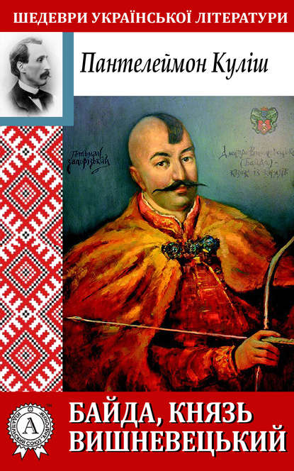Обкладинка Байда, князь Вишневецький