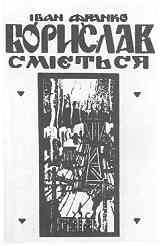 Обкладинка Борислав смiється