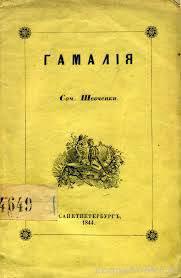 Обкладинка Гамалія