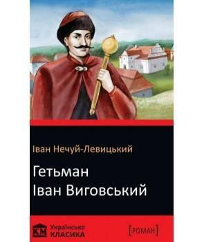 Обкладинка Гетьман Іван Виговський