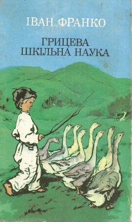 Обкладинка Грицева шкільна наука
