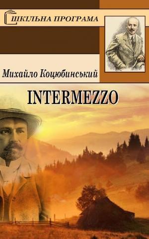 Обкладинка Intermezzo